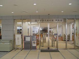 国文学研究資料館 東京都立川市